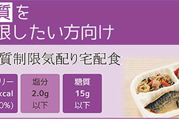 糖質制限(宅配弁当とは)どんな食事?